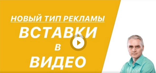 Вставки в видео - новый тип рекламы в Facebook