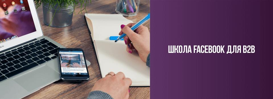 Игорь Мратов • Школа Facebook для B2B